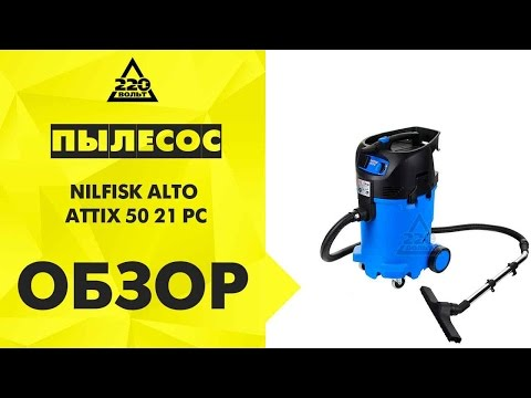 Nilfisk alto attix 50 manual